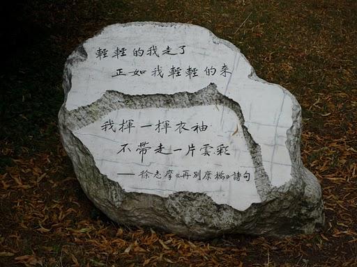 mitternachtsglocke chinesisches gedicht